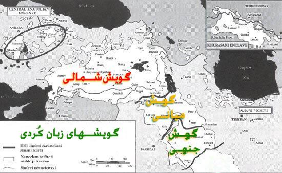تقسیم بندی گویشهای اصلی زبان کُردی